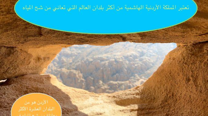 تفاقم أزمة شح المياه … كارثة تهدد الأردن